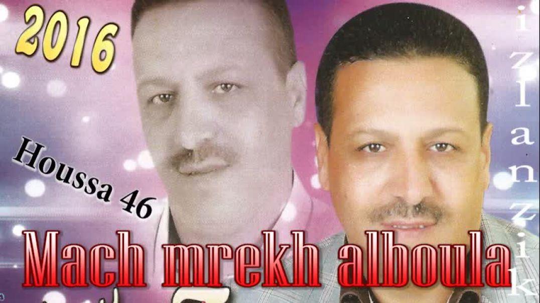 Houssa 46 - Mach mrekh alboula