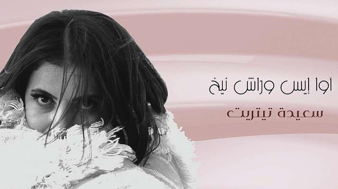 Saida Titrit - Awa Is Ourach Nikh