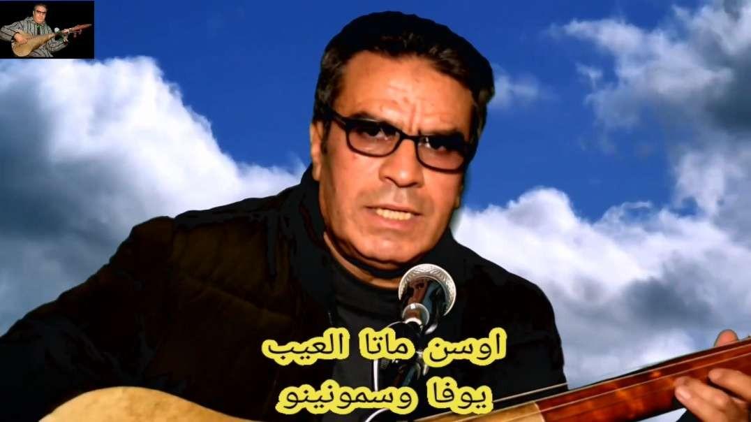 Moujane Said – Awesen mata l3eb